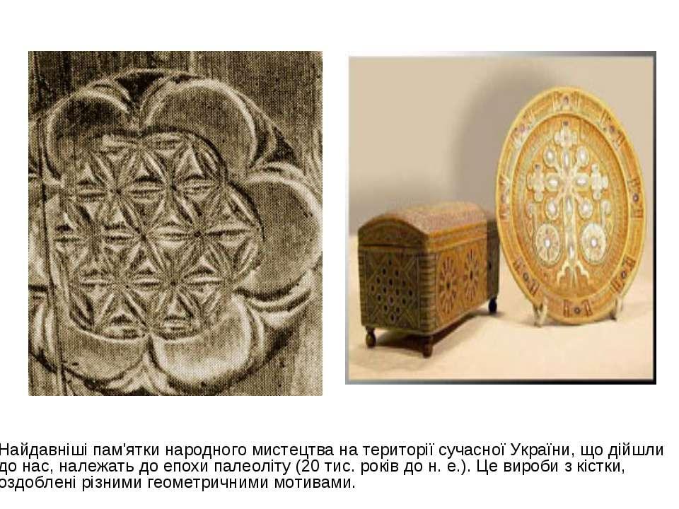 Найдавніші пам'ятки народного мистецтва на території сучасної України, що дій...