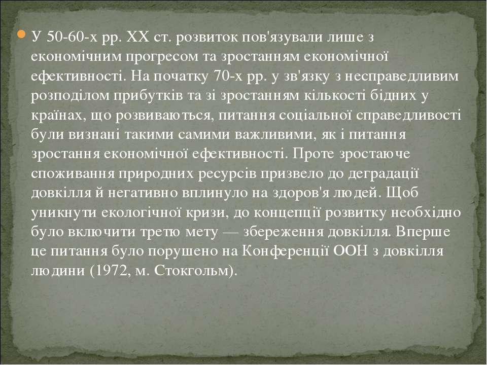 У 50-60-х pp. XX ст. розвиток пов'язували лише з економічним прогресом та зро...