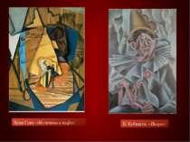 Хуан Грис «Мужчина в кафе» Б. Кубишта. «Пьеро»