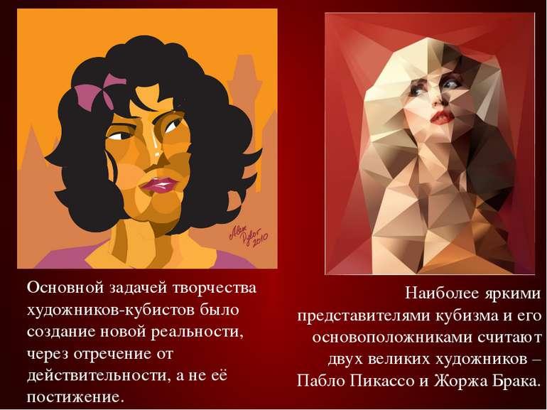 Основной задачей творчества художников-кубистов было создание новой реальност...