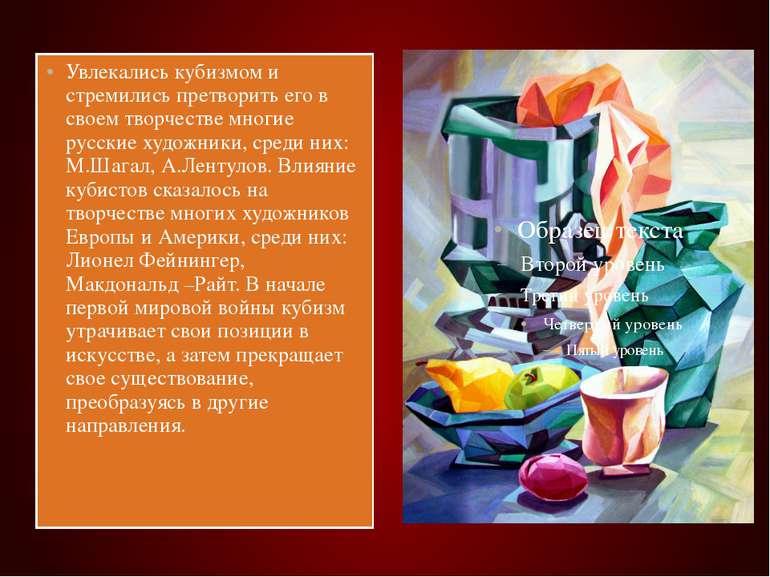 Увлекались кубизмом и стремились претворить его в своем творчестве многие рус...