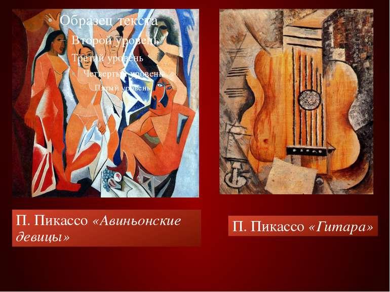П. Пикассо «Авиньонские девицы» П. Пикассо «Гитара»
