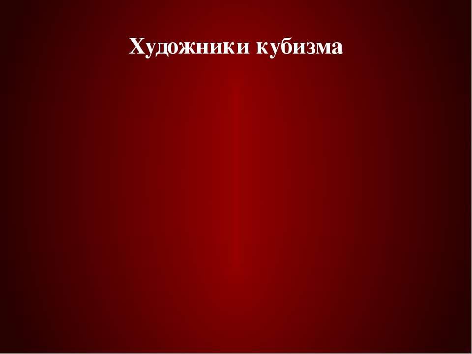 Художники кубизма