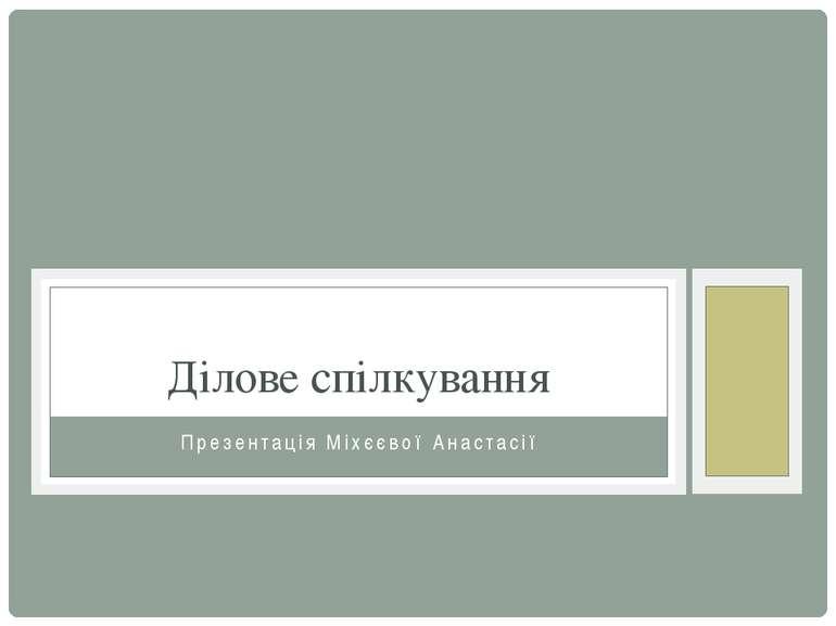 Презентація Міхєєвої Анастасії Ділове спілкування