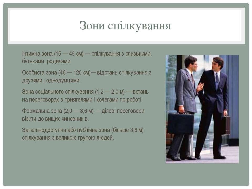 Зони спілкування Інтимна зона (15 — 46 см) — спілкування з слизькими, батькам...