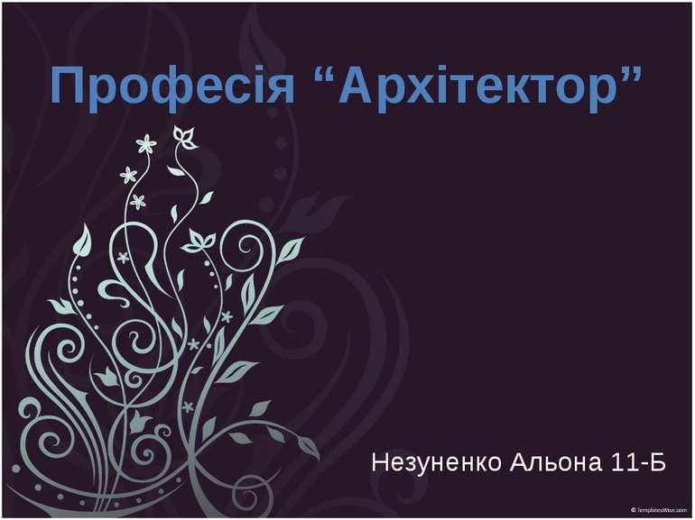 """Незуненко Альона 11-Б Професія """"Архітектор"""""""