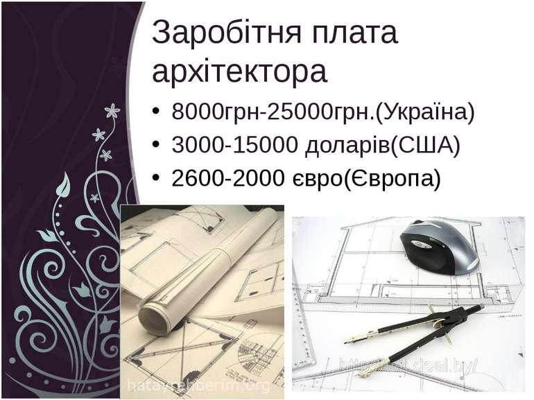 Заробітня плата архітектора 8000грн-25000грн.(Україна) 3000-15000 доларів(США...