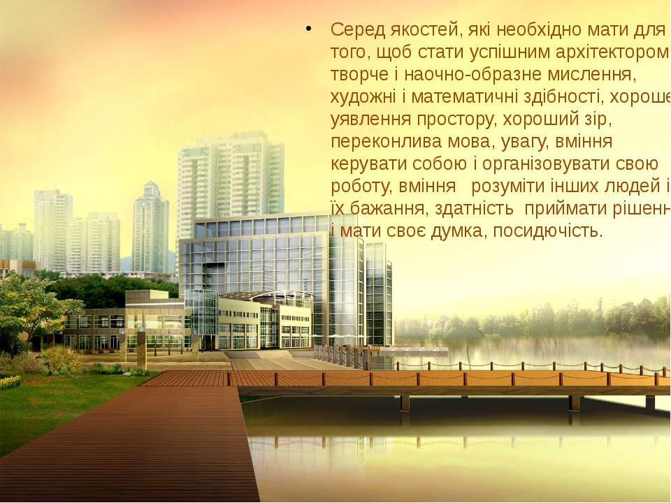 Серед якостей, які необхідно мати для того, щоб стати успішним архітектором –...