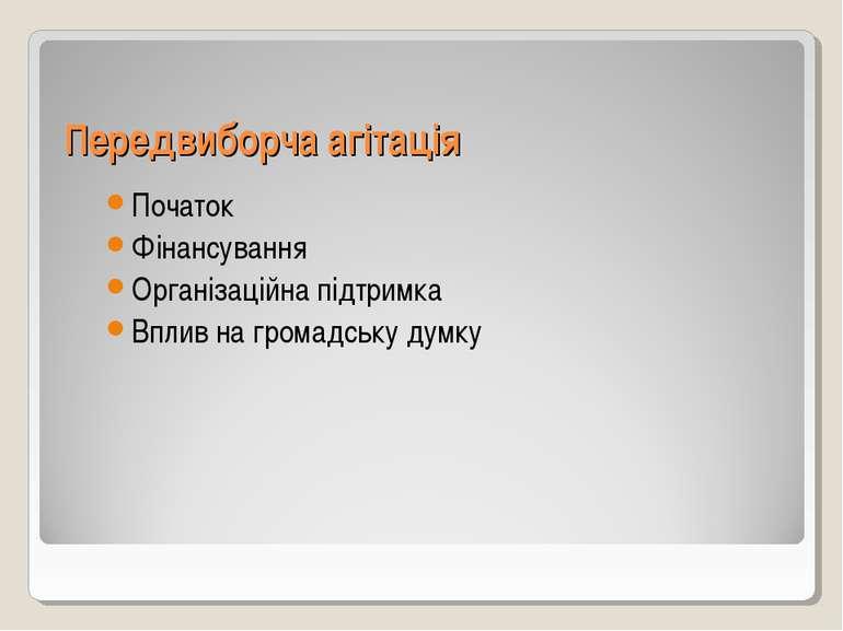 Передвиборча агітація Початок Фінансування Організаційна підтримка Вплив на г...