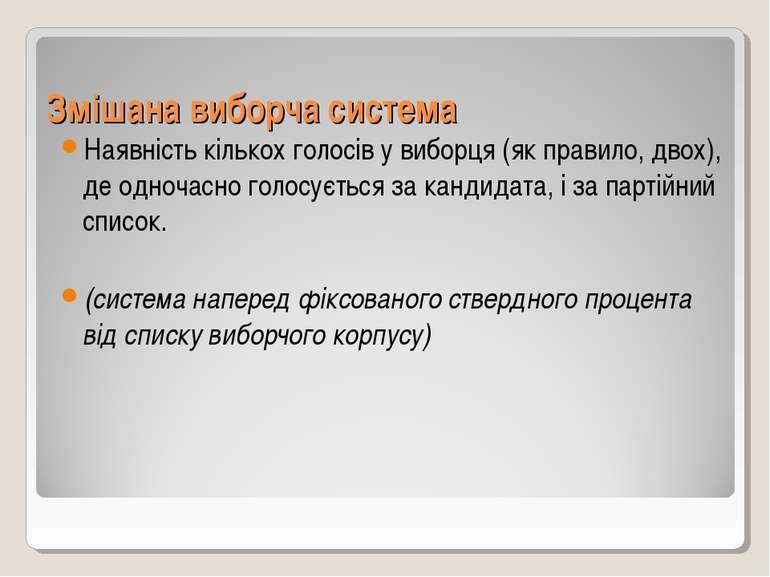 Змішана виборча система Наявність кількох голосів у виборця (як правило, двох...