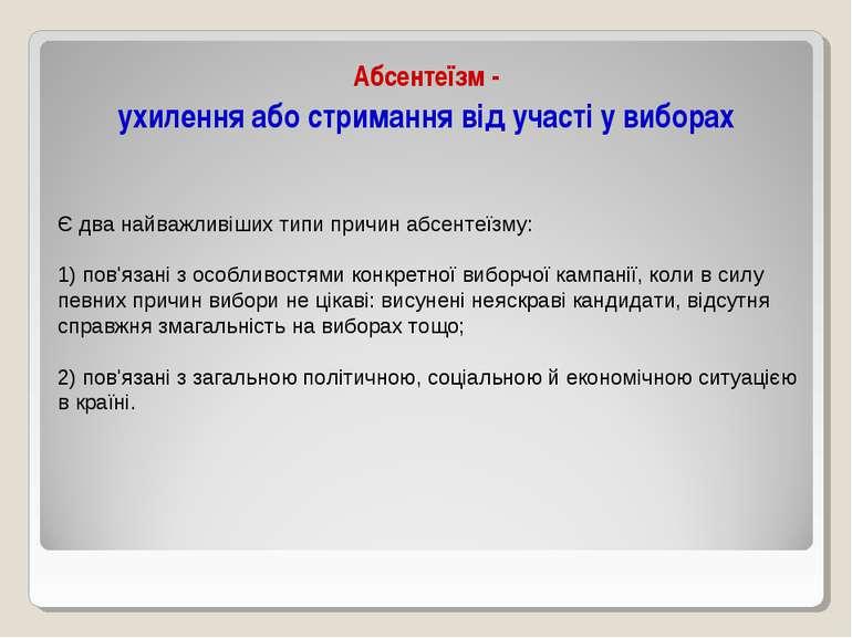 Абсентеїзм - ухилення або стримання від участі у виборах Є два найважливіших ...