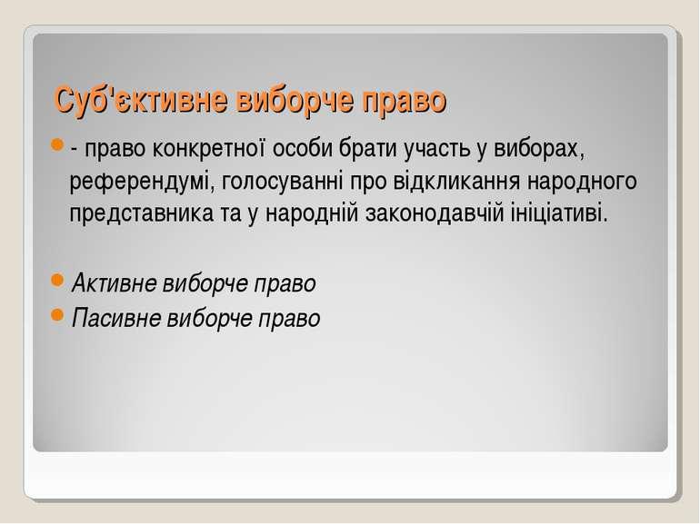 Суб'єктивне виборче право - право конкретної особи брати участь у виборах, ре...