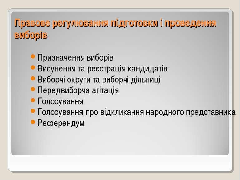 Правове регулювання підготовки і проведення виборів Призначення виборів Висун...