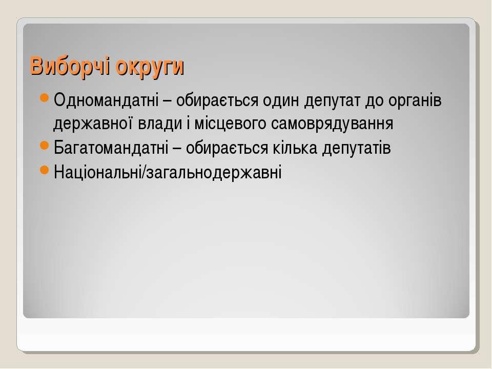 Виборчі округи Одномандатні – обирається один депутат до органів державної вл...