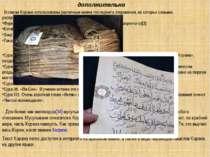 В самом Коране использованы различные имена последнего откровения, из которых...
