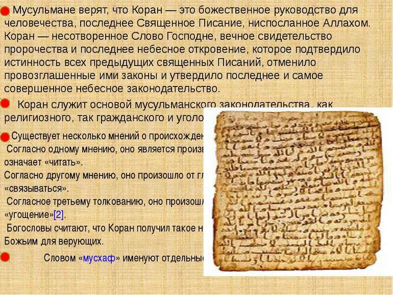 Мусульмане верят, что Коран— это божественное руководство для человечества, ...