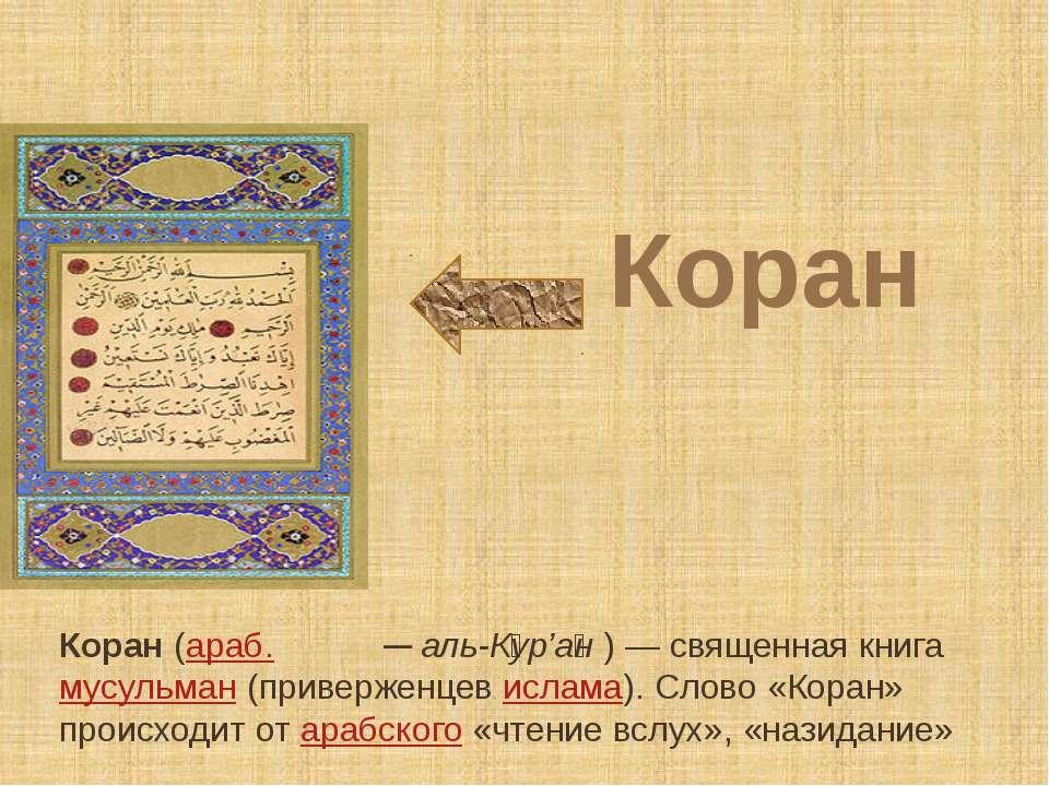Коран Коран (араб. أ ل ق رآن — аль-К ур'а н )— священная книга мусульман (п...