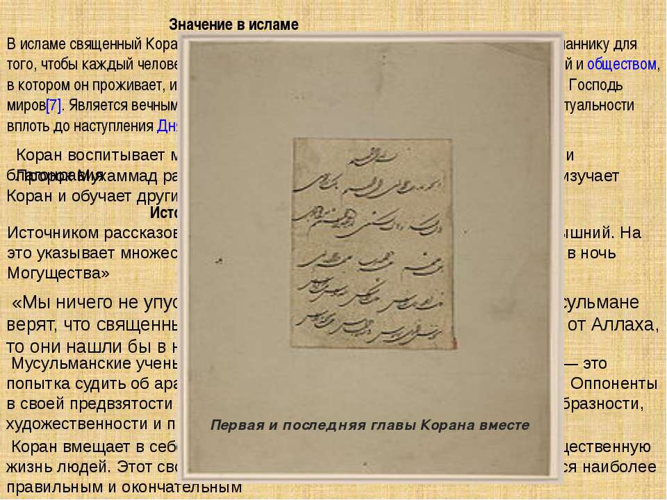 Источники рассказов Корана Источником рассказов Корана, согласно исламу, явля...