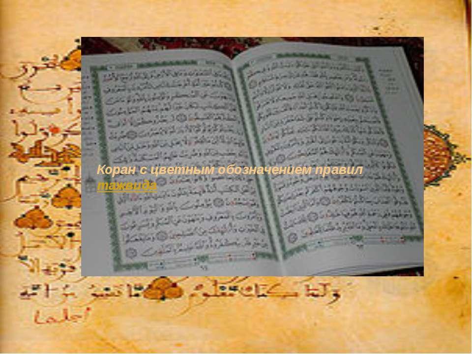 Собранные воедино, сведённые в один список в период правления халифа Османа (...