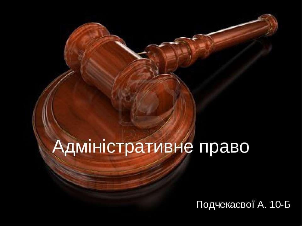 Адміністративне право Подчекаєвої А. 10-Б
