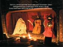 Крім того, частина вертепних ляльок мали певну механізацію: Смерть замахувала...