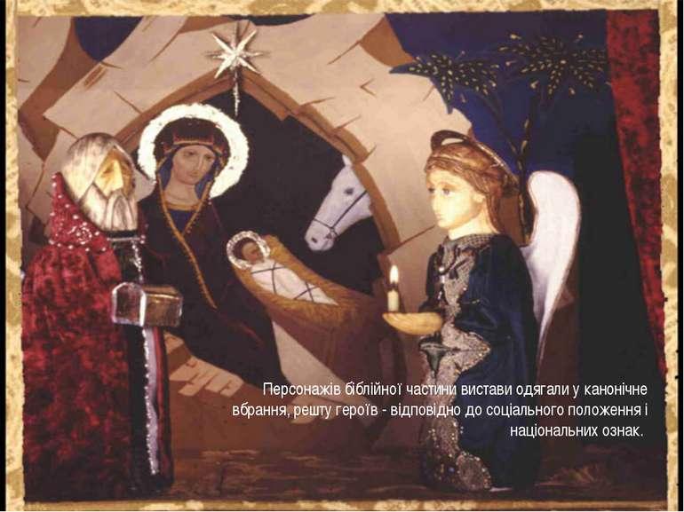 Персонажів біблійної частини вистави одягали у канонічне вбрання, решту герої...