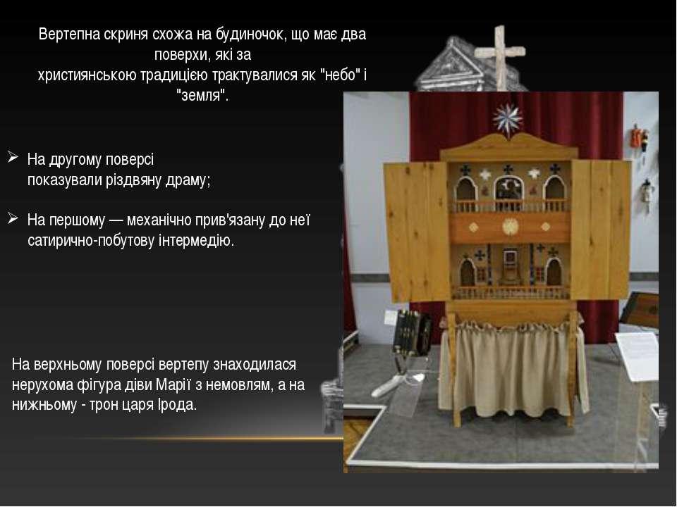 На другому поверсі показувалиріздвянудраму; На першому— механічно прив'яза...