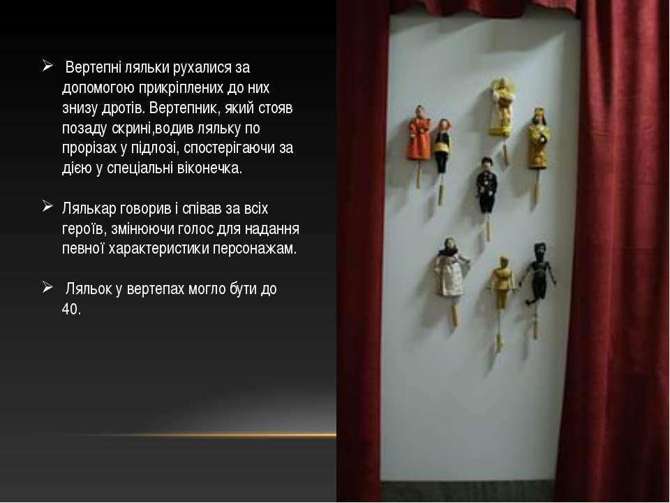 Вертепні ляльки рухалися за допомогою прикріплених до них знизу дротів. Верт...