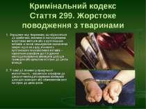 Кримінальний кодекс Стаття 299. Жорстоке поводження з тваринами 1. Знущання н...