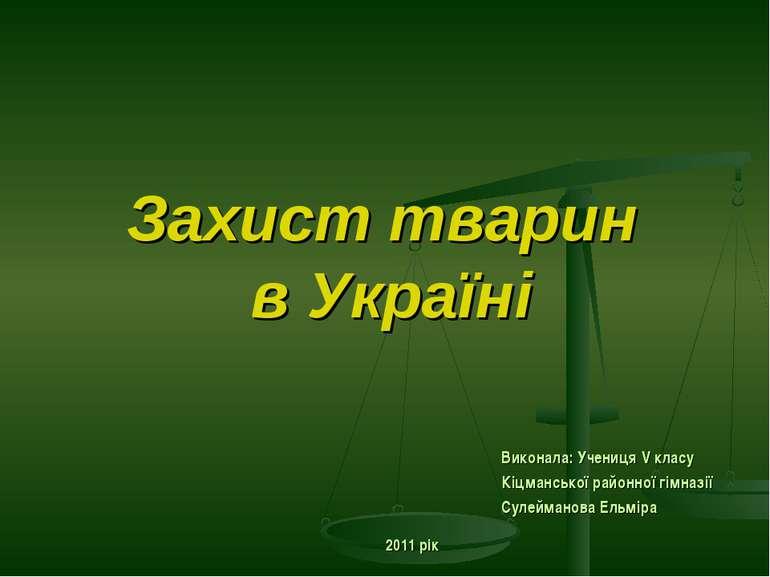 Захист тварин в Україні Виконала: Учениця V класу Кіцманської районної гімназ...