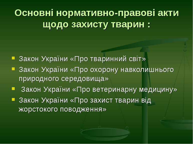 Основні нормативно-правові акти щодо захисту тварин : Закон України «Про твар...