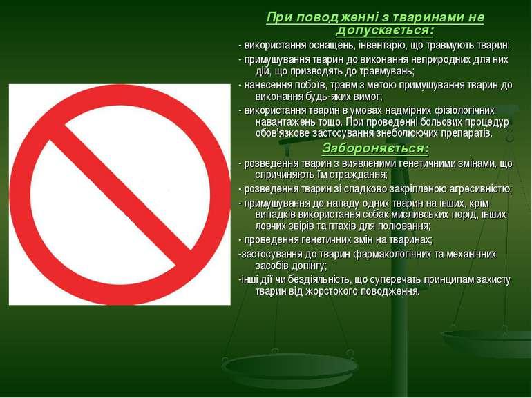 При поводженні з тваринами не допускається: - використання оснащень, інвентар...