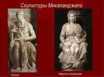 Скульптуры Микеланджело Моисей Мадонна с младенцем