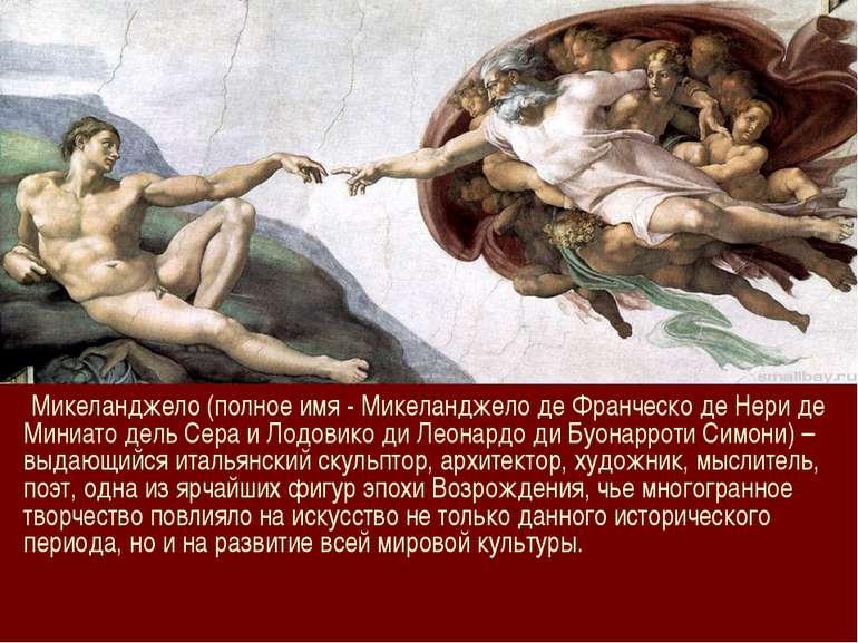 Микеланджело (полное имя - Микеланджело де Франческо де Нери де Миниато дель ...
