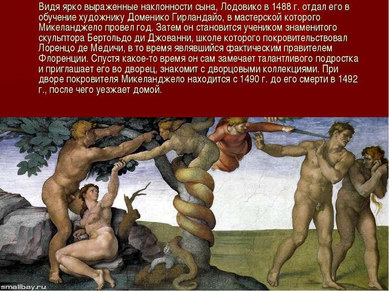 Видя ярко выраженные наклонности сына, Лодовико в 1488 г. отдал его в обучени...