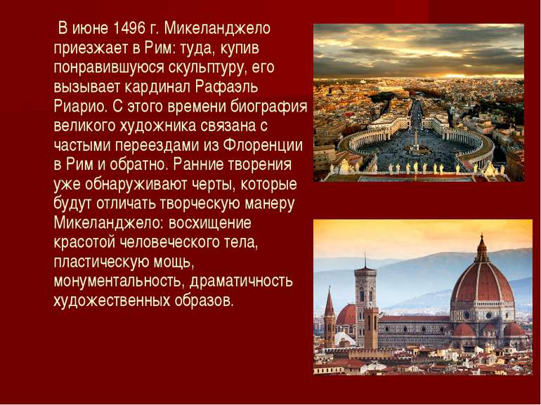 В июне 1496 г. Микеланджело приезжает в Рим: туда, купив понравившуюся скульп...