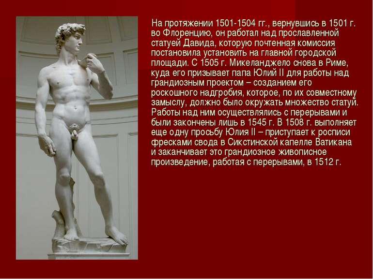 На протяжении 1501-1504 гг., вернувшись в 1501 г. во Флоренцию, он работал на...