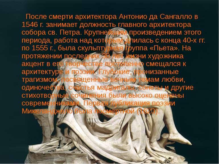 После смерти архитектора Антонио да Сангалло в 1546 г. занимает должность гла...