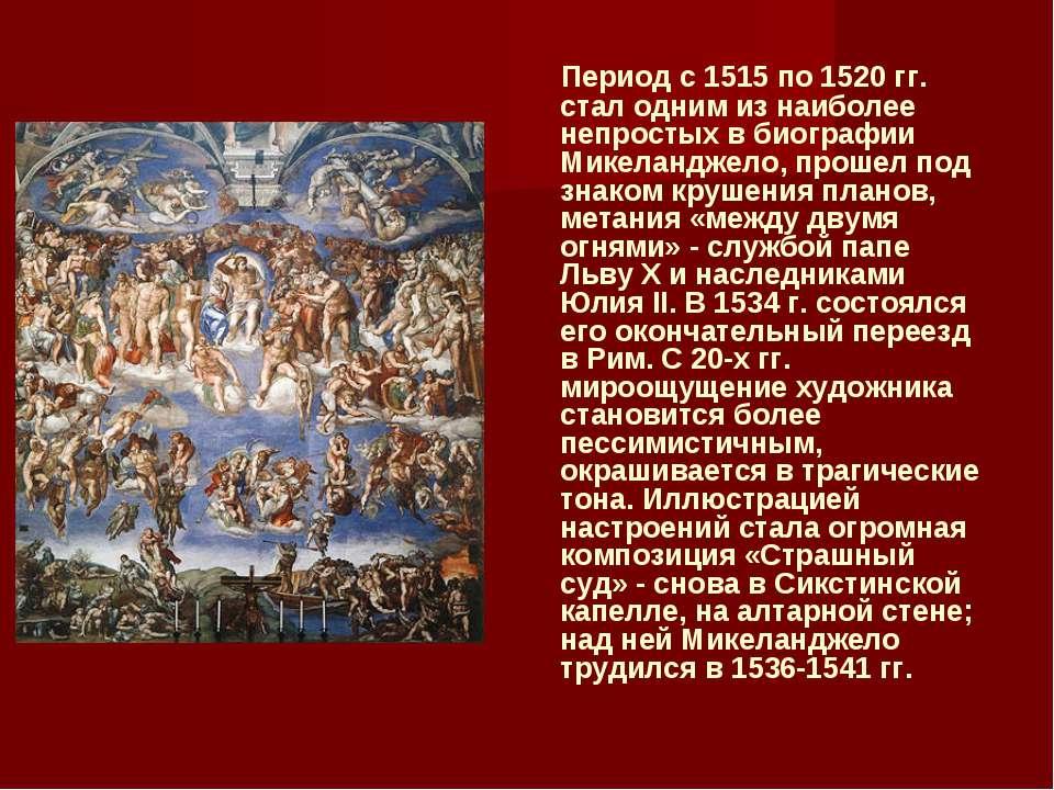 Период с 1515 по 1520 гг. стал одним из наиболее непростых в биографии Микела...