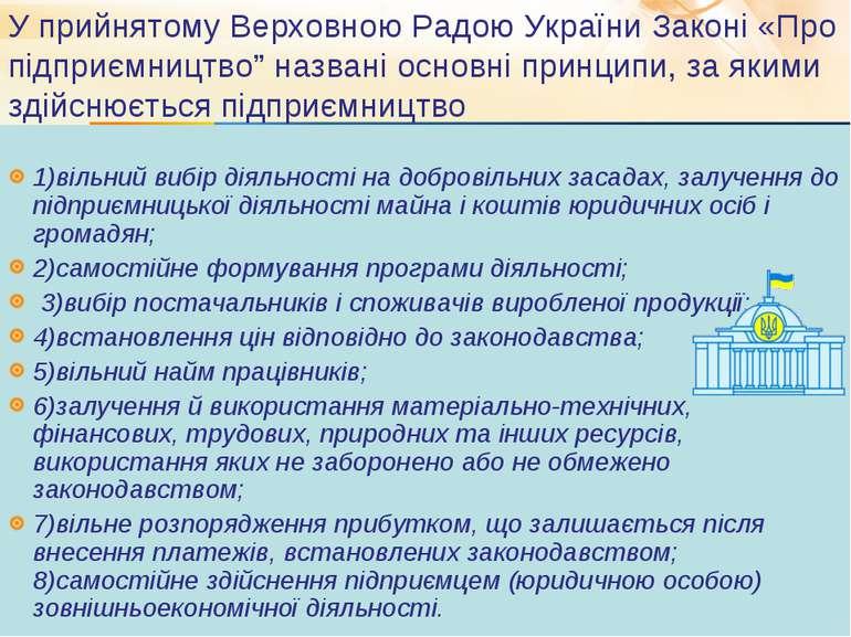 """У прийнятому Верховною Радою України Законі «Про підприємництво"""" названі осно..."""