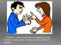 Конфлікт — зіткнення протилежно спрямованих цілей, інтересів, позицій, думок,...