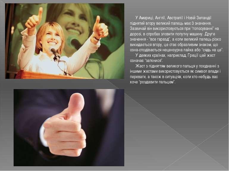 У Америці, Англії, Австралії і Новій Зеландії піднятий вгору великий палець м...