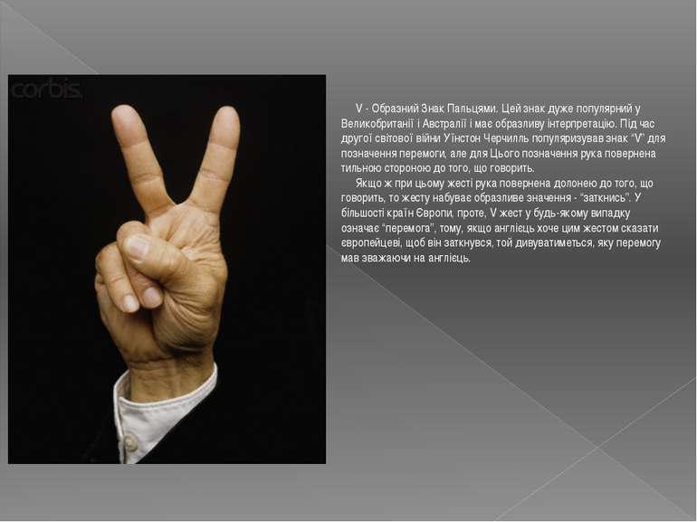 V - Образний Знак Пальцями. Цей знак дуже популярний у Великобританії і Австр...