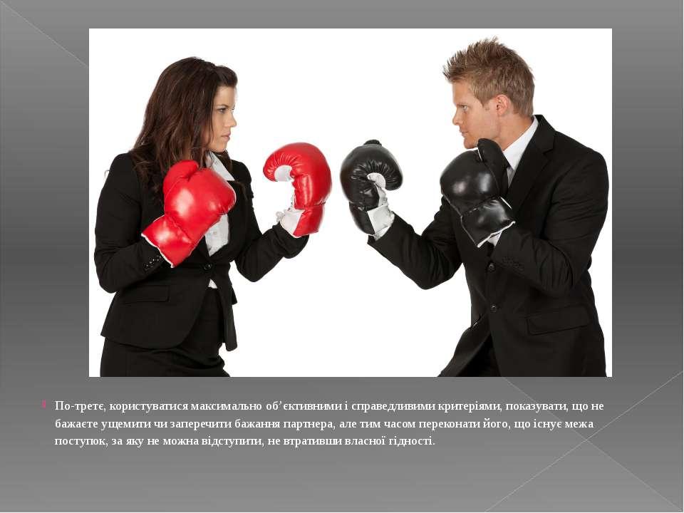По-третє, користуватися максимально об'єктивними і справедливими критеріями, ...