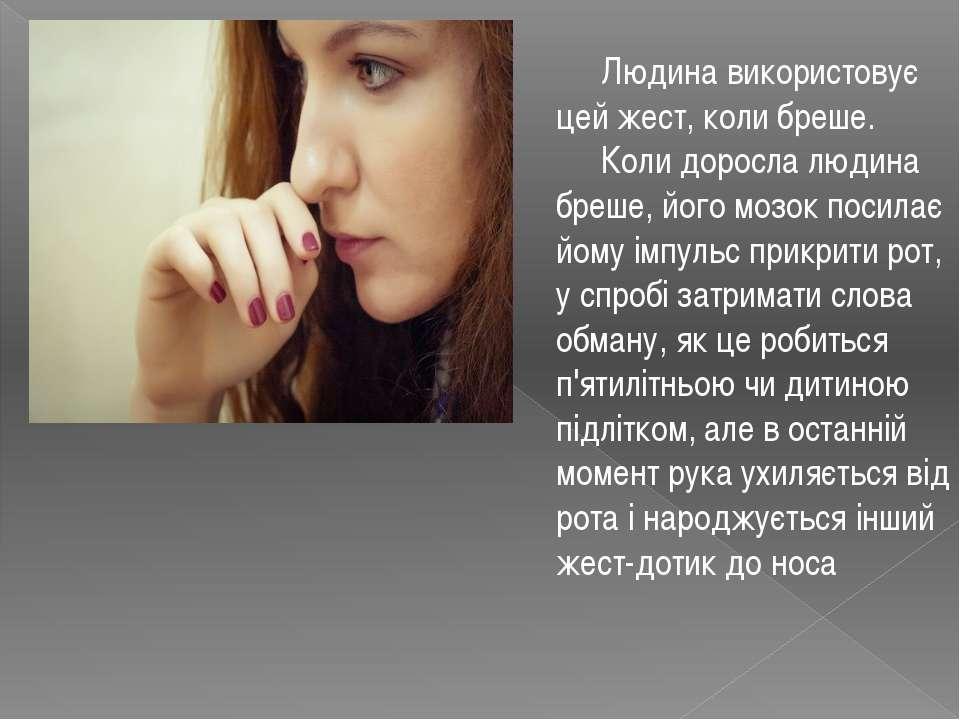 Людина використовує цей жест, коли бреше. Коли доросла людина бреше, його моз...