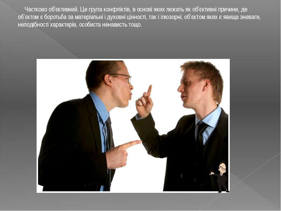 Частково об'єктивний. Це група конфліктів, в основі яких лежать як об'єктивні...