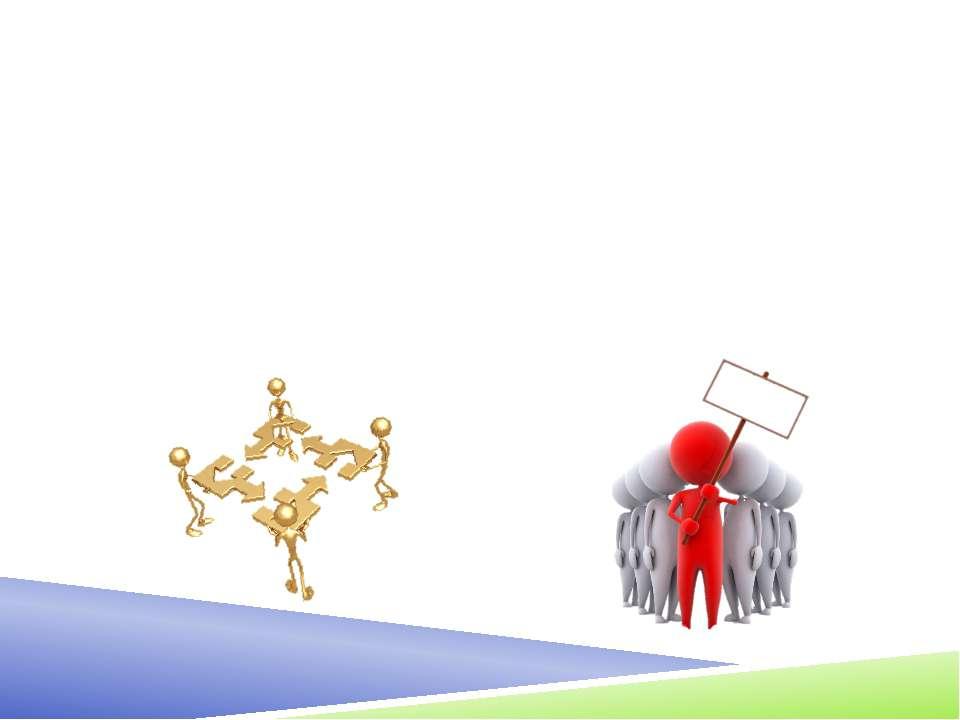 Профспілки об'єднують працівників підприємства незалежно від їхніх професій. ...