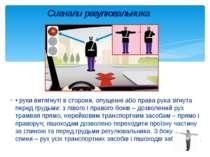 • руки витягнуті в сторони, опущенні або права рука зігнута перед грудьми: з ...