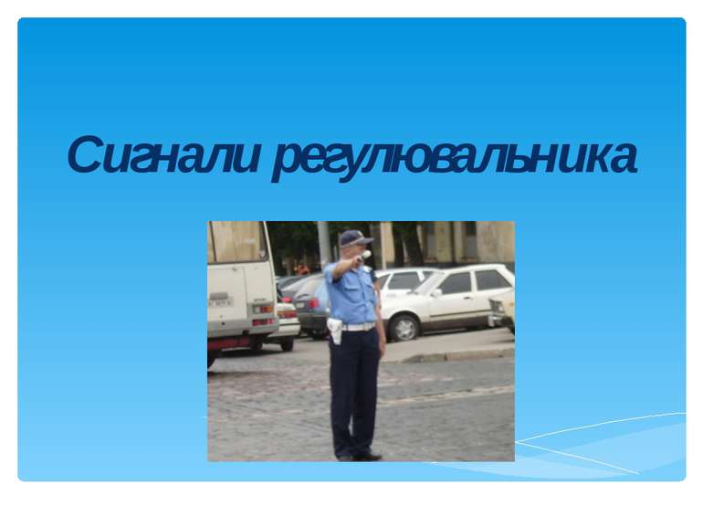 Сигнали регулювальника Ааттааафіфыы\діфіффйуцррр
