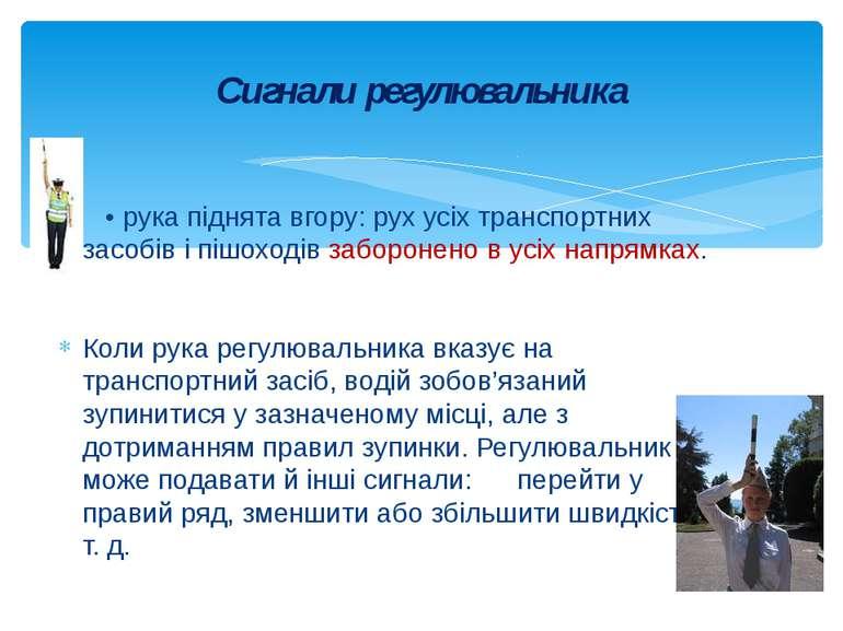 • рука піднята вгору: рух усіх транспортних засобів і пішоходів заборонено в ...